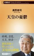 天皇の憂鬱 新潮新書