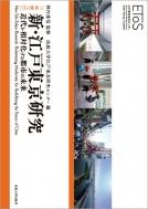 新・江戸東京研究 近代を相対化する都市の未来 ETOS叢書