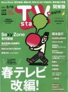 TV station (テレビステーション)関東版 2019年 3月 2日号