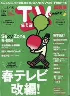 TV station (テレビステーション)関西版 2019年 3月 2日号