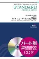 ホール・ニュー・ワールド(新しい世界)混声3部合唱 / ピアノ伴奏 合唱で歌いたい!スタンダードコーラスピース