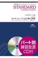ホール・ニュー・ワールド(新しい世界)映画「アラジン」より 女声2部合唱 / ピアノ伴奏 合唱で歌いたい!スタンダードコーラスピース
