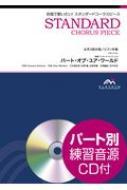 パート・オブ・ユア・ワールド 女声3部合唱 / ピアノ伴奏 合唱で歌いたい!スタンダードコーラスピース