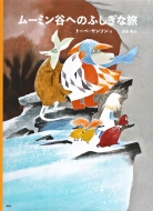 トーベ・ヤンソンのムーミン絵本 ムーミン谷へのふしぎな旅 講談社の翻訳絵本