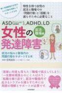 ASD、ADHD、LD 女性の発達障害 就活/職場編 就活の悩みと職場内の問題行動をサポートする本