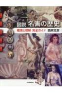 図説 名画の歴史 鑑賞と理解 完全ガイド ふくろうの本