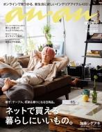 an・an (アン・アン)2019年 3月 6日号【表紙:増田貴久】
