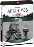 ULTRAMAN ARCHIVES『ウルトラQ』Episode 16「ガラモンの逆襲」Blu-ray&DVD