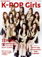 K-POP Girls MUSIC MAGAZINE (ミュージックマガジン)2019年 4月号増刊
