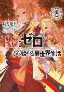 Re: ゼロから始める異世界生活 19 MF文庫J