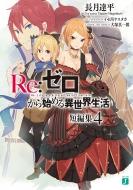 Re: ゼロから始める異世界生活 短編集 4 MF文庫J