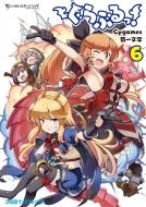 ぐらぶるっ! 6 ファミ通クリアコミックス