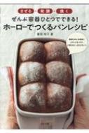 ホーローでつくるパンレシピ まぜる・発酵・焼く ぜんぶ容器ひとつでできる!