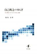 自己概念のゆらぎ 対人関係におけるその分化と変動 新潟大学人文学部研究叢書