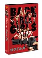 ドラマ「BACK STREET GIRLS−ゴクドルズ−」Blu-ray