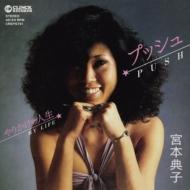 Japanese Rare Groove! Noriko Miyamoto 7inch reissue