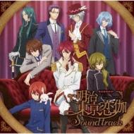 TVアニメ「明治東亰恋伽」サウンドトラック