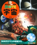 宇宙 新訂版 講談社の動く図鑑MOVE