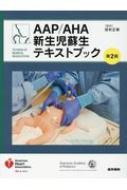 AAP / AHA新生児蘇生テキストブック 第2版