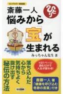 斎藤一人 悩みから宝が生まれる ロングセラー新装版 ロング新書 新装版