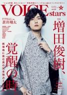 TVガイドVOICE STARS vol.9 東京ニュースMOOK