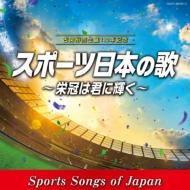 古関裕而 生誕110年記念 スポーツ日本の歌〜栄冠は君に輝く〜