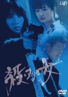 『殺る女』DVD