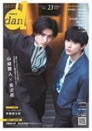 TVガイド dan[ダン]vol.23 [東京ニュースMOOK]