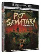 ペット・セメタリー デジタル・リマスター版 4K ULTRA HD +Blu-ray