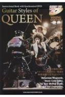 Guitar Styles of QUEEN DVD付