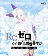 Re:ゼロから始める異世界生活 Memory Snow 通常版 Blu-ray