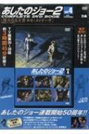 あしたのジョー2 Complete Dvd Book Vol.4