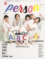 Tvガイドperson (パーソン)Vol.79 東京ニュースmook