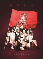 Rinne Tensei-Angerme Past.Present & Future-