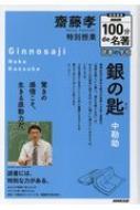 図書館版 齋藤孝特別授業「銀の匙」 読書の学校 NHK100分de名著