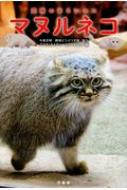 マヌルネコ 究極のまるいネコ