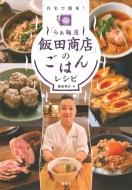 「らぁ麺屋飯田商店」のごはんレシピ 自宅で簡単!