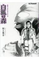小説・ウルトラマンティガ 白狐の森 オークラ出版文庫