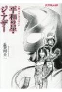 小説・ウルトラマンダイナ 平和の星・ジ・アザー オークラ出版文庫