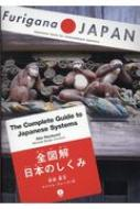 全図解 日本のしくみ The Complete Guide to Japanese Systems