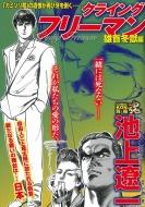Comic魂 別冊 池上遼一 クライングフリーマン 雄首冬獄編 主婦の友ヒットシリーズ