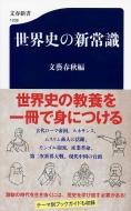 世界史の新常識 文春新書