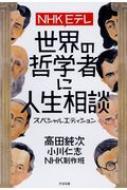 NHK Eテレ! 世界の哲学者に人生相談 スペシャルエディション