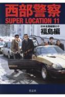 西部警察SUPER LOCATION 11福島編
