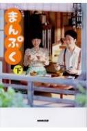 NHK連続テレビ小説まんぷく 下