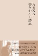 ASKA 書きおろし詩集【通常版】