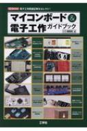マイコンボード & 電子工作ガイドブック I / O BOOKS
