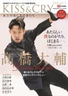 KISS & CRY -氷上の美しき勇者たち 2019 BRAND-NEW��橋大輔選手号 Road to GOLD!!!: TOKYONEWS MOOK