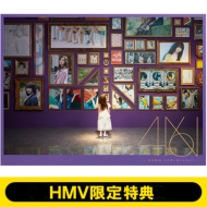 《HMV限定特典付き》 今が思い出になるまで 【初回生産限定盤】(+Blu-ray)