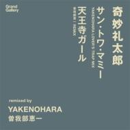 サン トワ マミー(Yakenohara Lovers Trip Remix)/ 天王寺ガール(曽我部恵一 Remix)